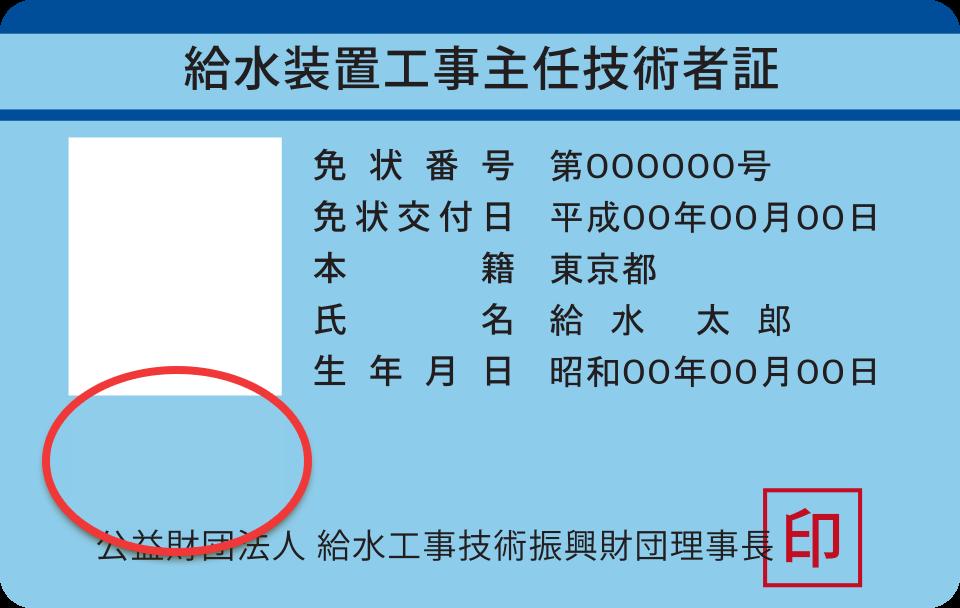 写真の書き換え制度:主任技術者資格をお持ちの方 | 給水装置工事主任 ...